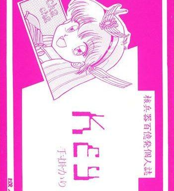 key tegakari cover