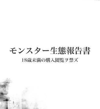 monster seitai houkokusho cover