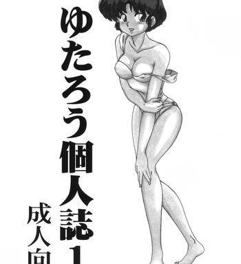 yutarou kojinshi 1 cover