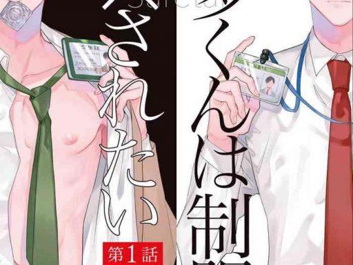 hata kun wa seifuku de xx saretai ch 1 cover