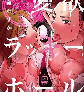 aiyoku lucky hall cover