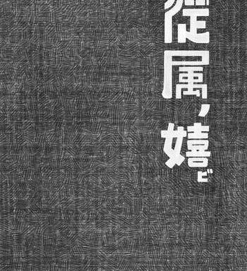 juuzoku no yorokobi cover