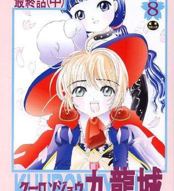 kuuronziyou 8 sakura chan de asobou 4 cover