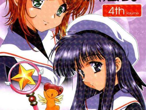 mahou ame 4th cover