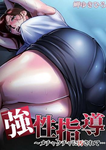 misaki yukihiro kyousei shidou mechakucha ni kegasarete 1 6 digital cover
