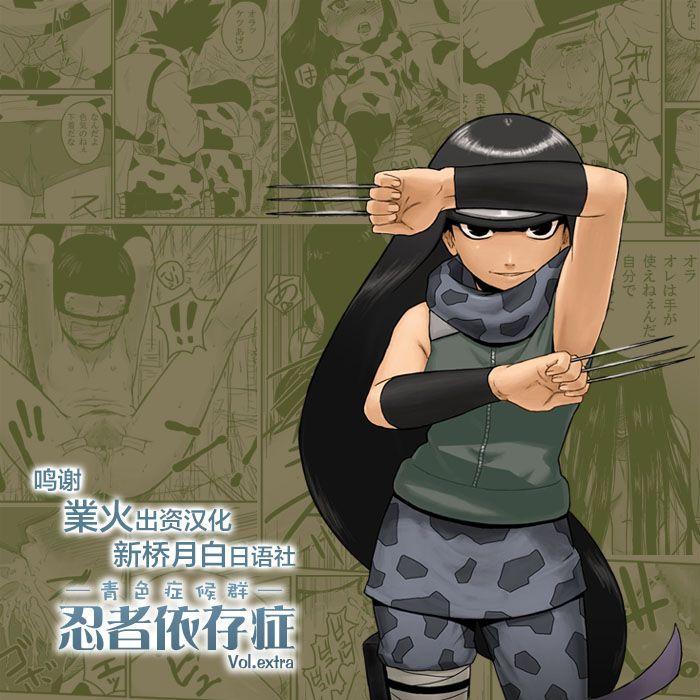 ninja izonshou vol extra cover
