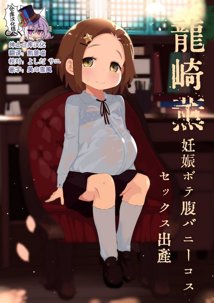 ryuzaki kaoru ninshin botebara bunny cos sex shussan cover