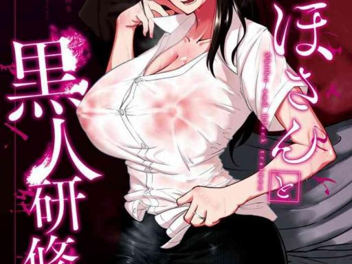 shiho san to kokujin kenshuusei cover