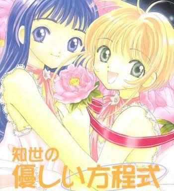 tomoyo no yasashii houteishiki cover 1